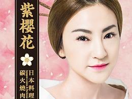 鹿马影像 日料摄影 寿司摄影|杭州·紫樱花·菜单