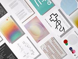 大师云集丨为一款字体所做的海报。