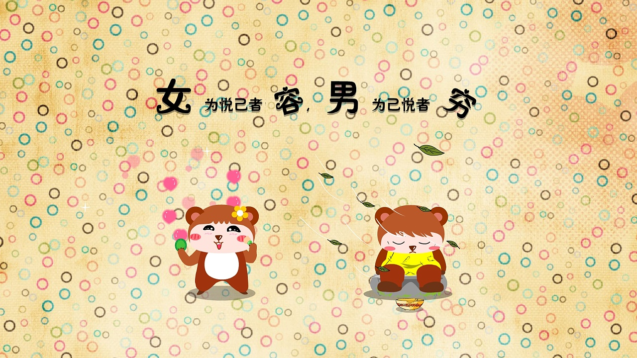 XTone翔通动漫集团 笨笨熊精美壁纸 二