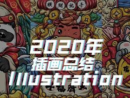 2020年商业插画总结