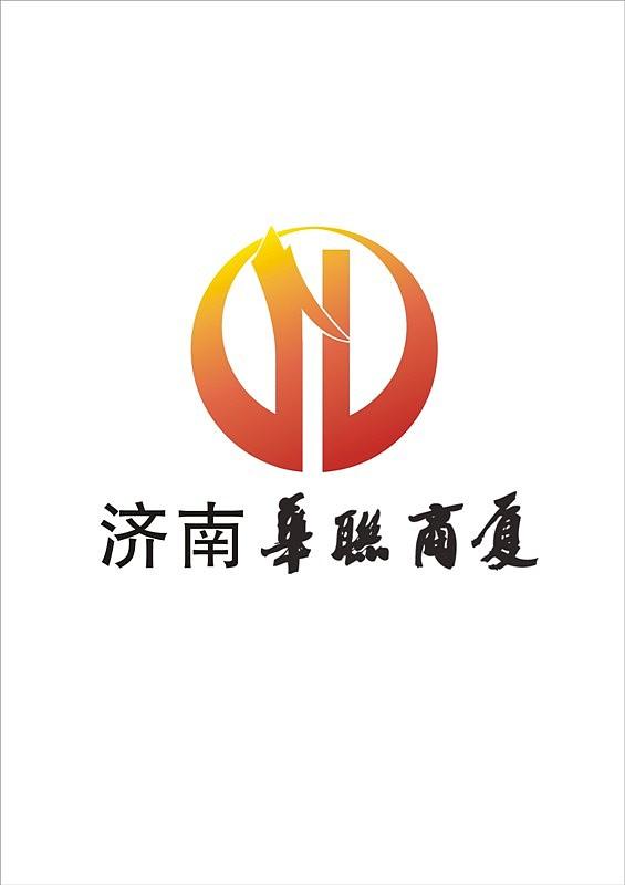 济南华联logo设计