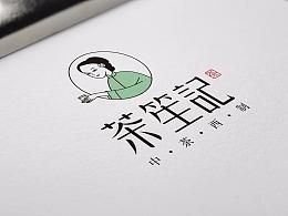 """"""" 茶 - 笙 - 記 """" 品 牌 设 计"""