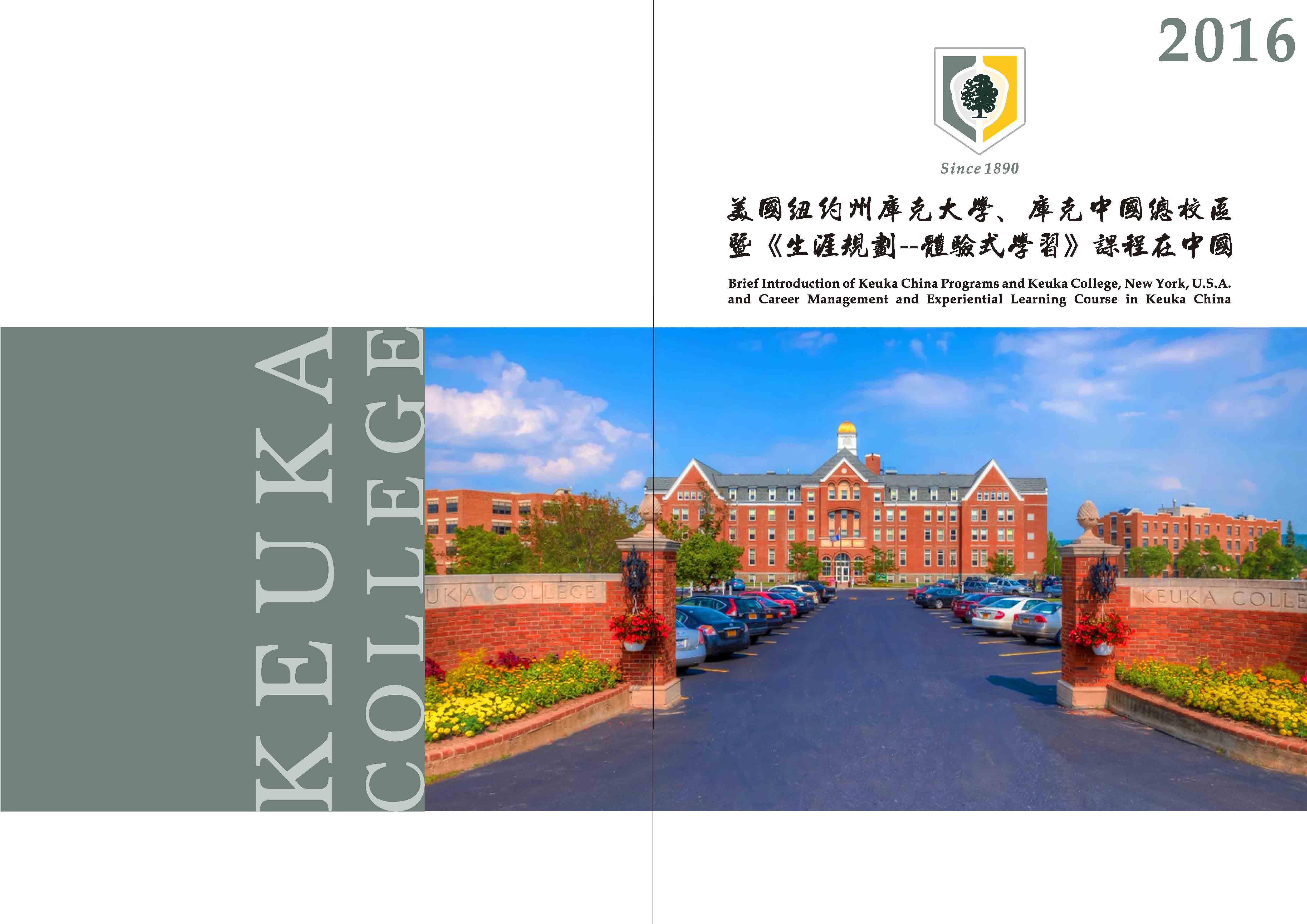 库克大学招生简章 画册宣传 排版设计 学校简介图片