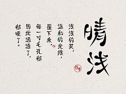 汉仪字体之星 字体设计