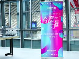 站酷海洛CLUB深圳站:聚焦全球趋势,思辨品牌力量