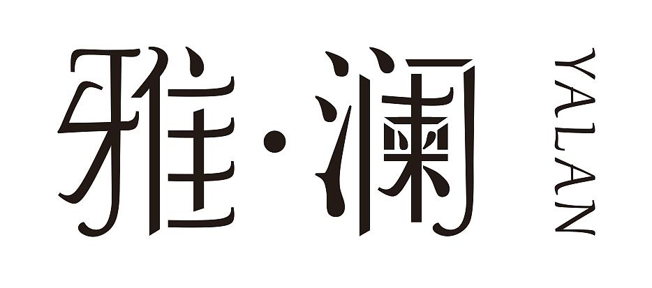 这个英文字体的笔画拼凑出来的,其他都还好,客户不理解英文为