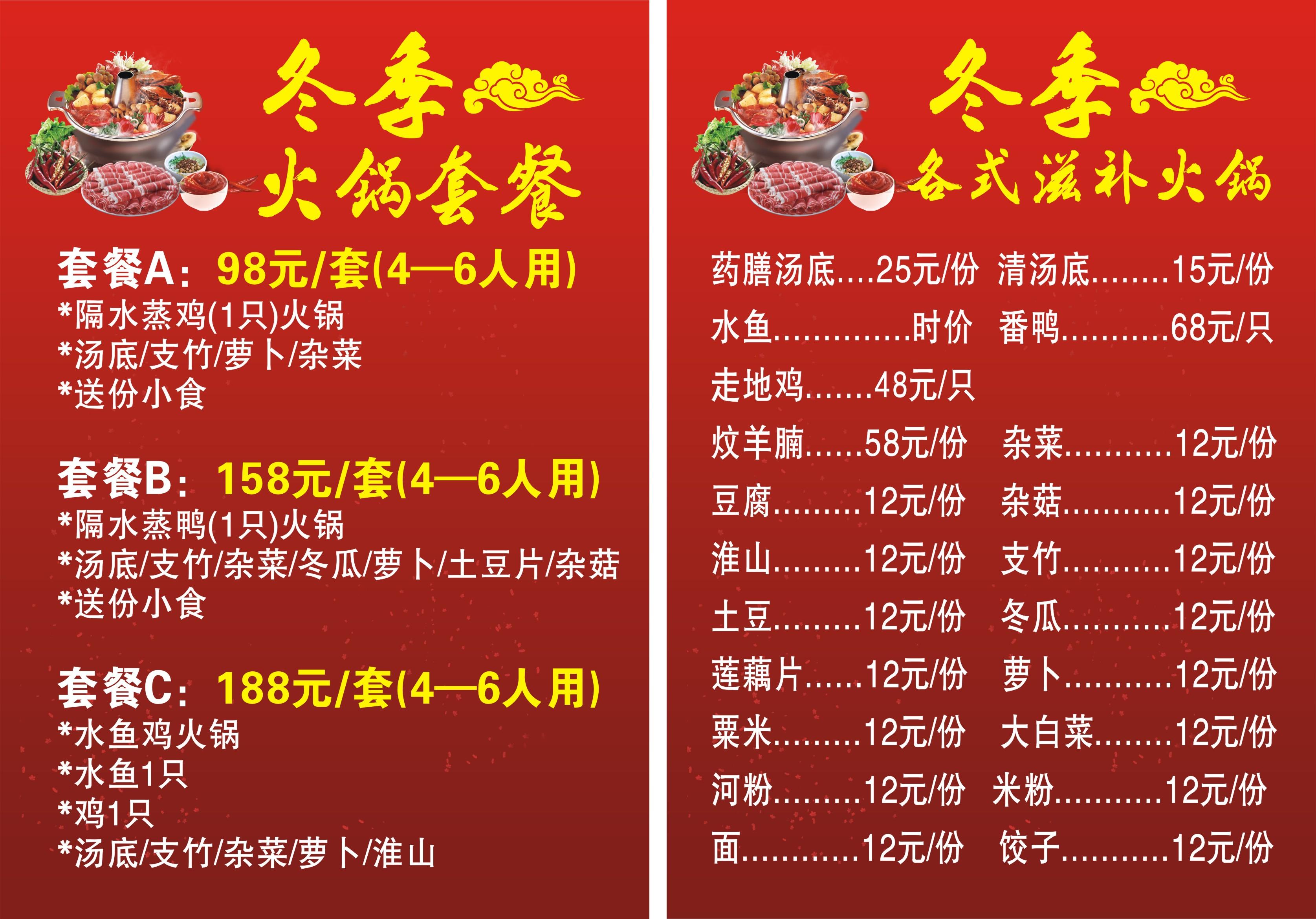 火锅冬季菜单
