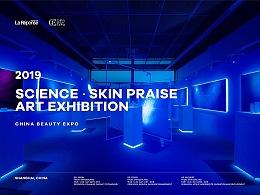 瑞士护肤品牌La Réponse | 品牌全案及艺术展设计