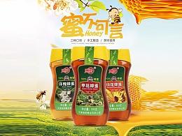 三种口味的蜂蜜 整合一个详情页