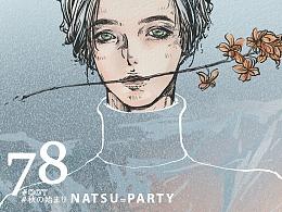 繪畫︱NATSU=PARTY 01