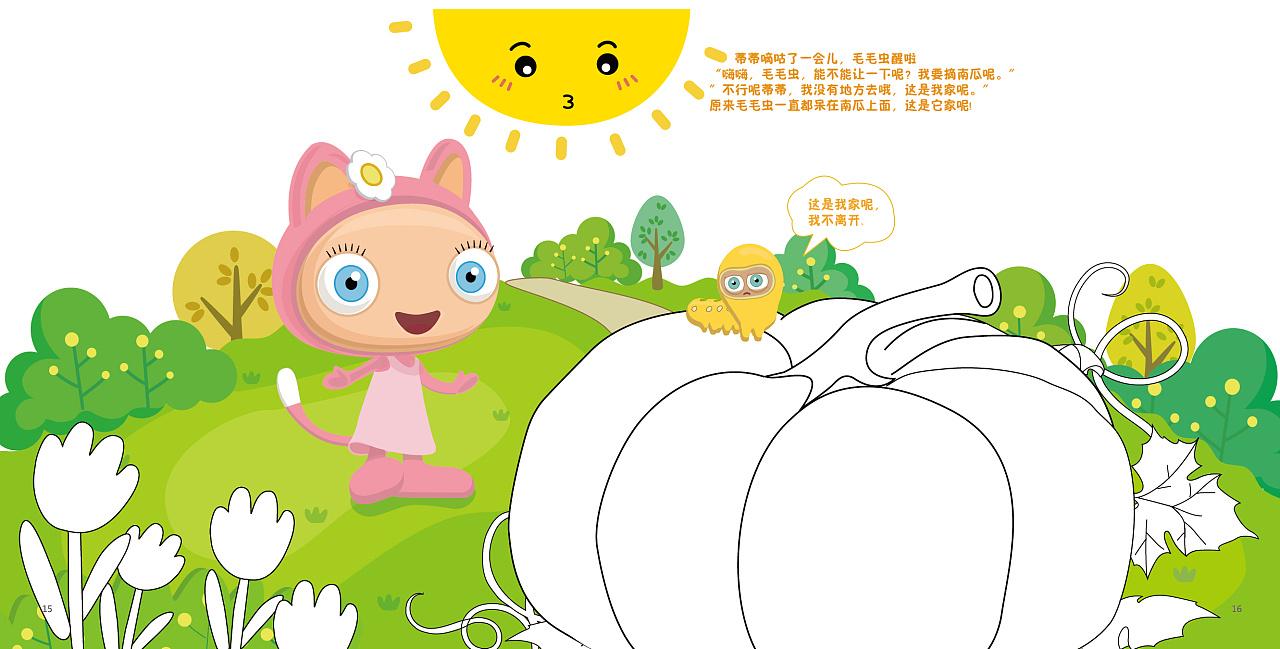 手指油颜料等配件,绘本是以布鲁精灵形象为主角,编的儿童简短故事图片