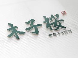 木子桜 の 日式甜品