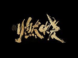 毛筆字集#歡度國慶#<41>