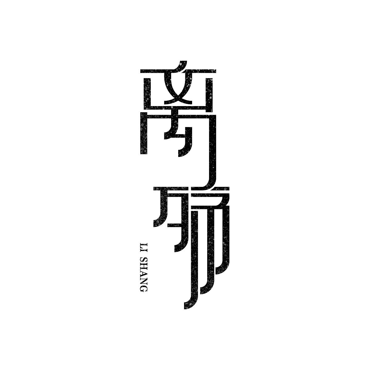 《离殇》#青春答卷2016#长春中医药大学