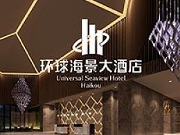 环球海景大酒店