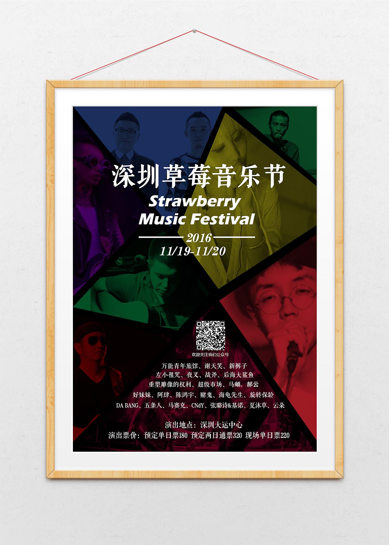 016深圳草莓音乐节海报