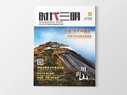 《时代三明》杂志2013年第10期三明的山