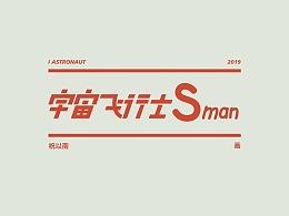 宇宙飞行士Sman | 合集01