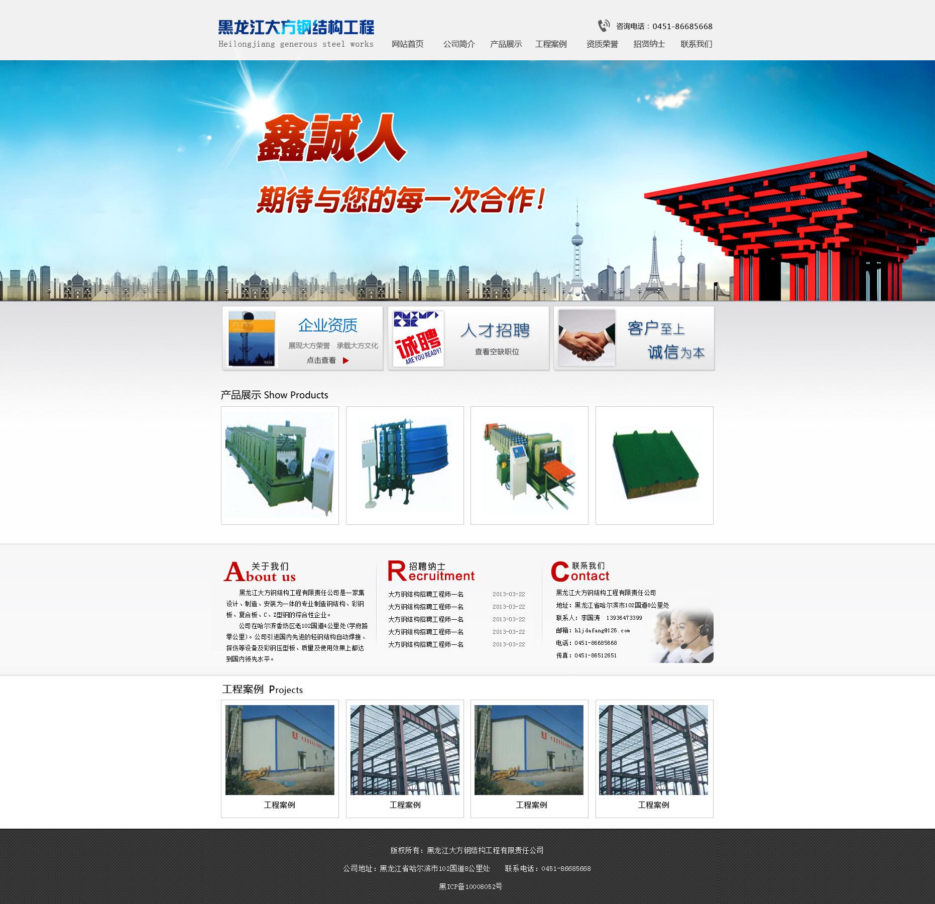 大方钢结构网站效果图