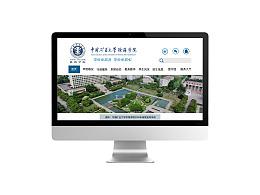 学校网页改版