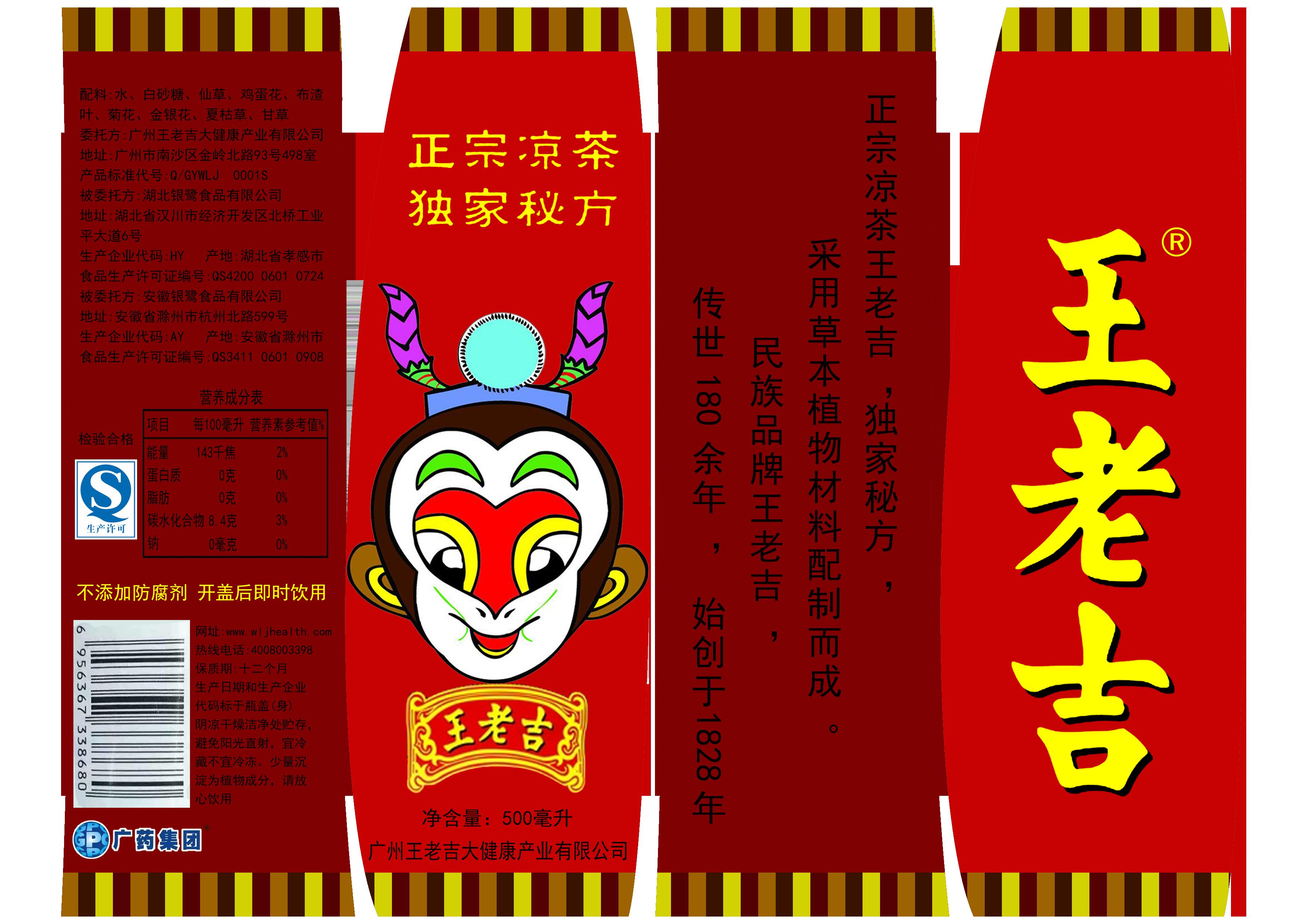 王老吉 瓶装包装设计图片