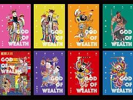 景山公园之紫禁之巅迎财神-传统文化海报设计