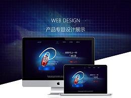 科技感蓝牙耳机专题网站