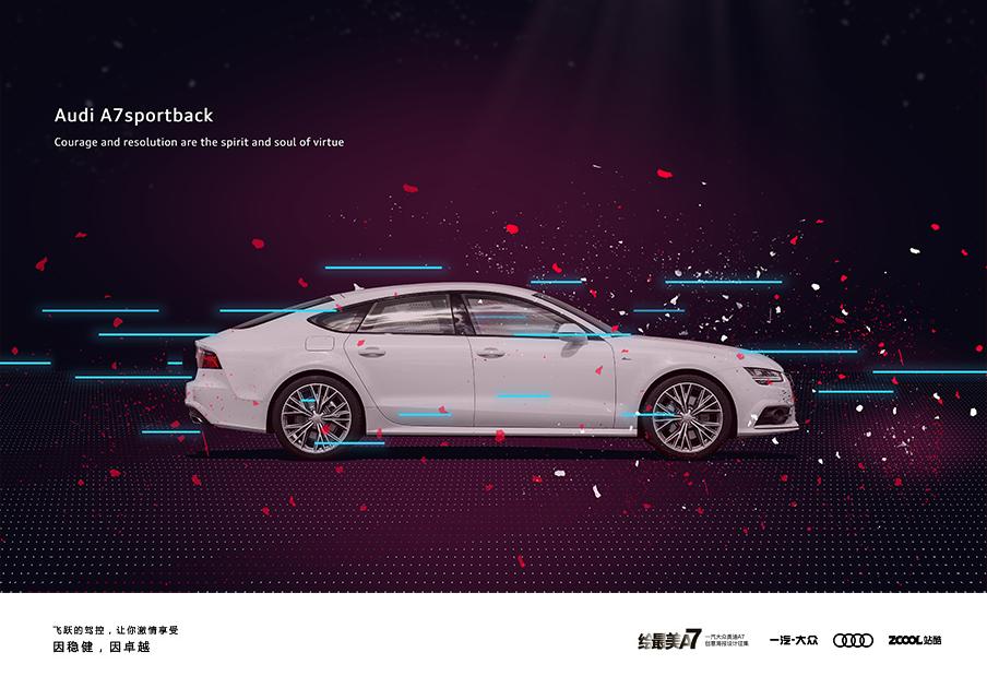 audi a7 汽车海报设计图片