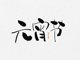 手写字体-节日篇
