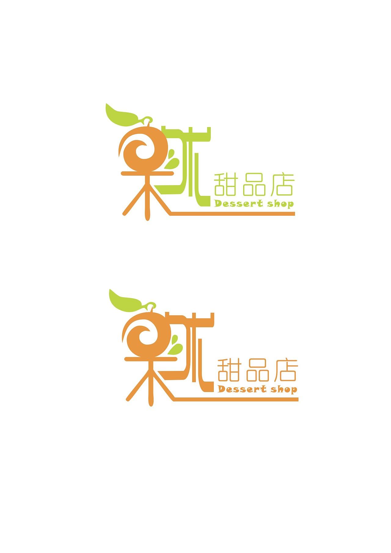 果然甜品店logo图片