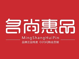 名尚惠品logo及其他物料
