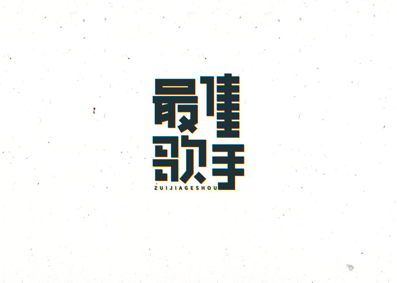 许嵩歌曲陶笛曲谱