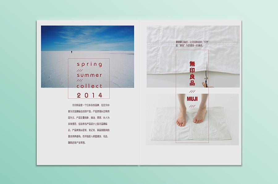 画册 书籍 版式 muji无印良品图片