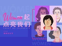 Canva用插画设计致敬女性