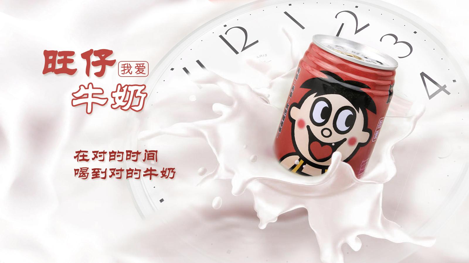 旺仔牛奶伴你行 平面 海报 silverjune - 原创作品 - 站酷 (zcool)