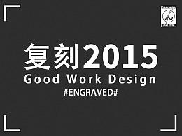 2015年度电商页面作品 Design #复刻2015#
