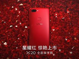 vivo X20星耀红产品外观视频