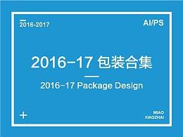 2016-2017 包装作品合集