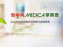 医疗网站首页