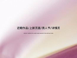 近期作品/上新页面/男人节/详情页/