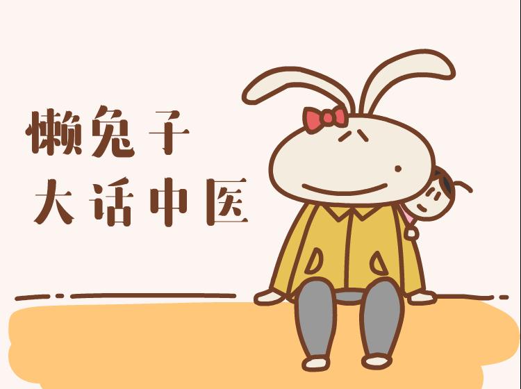 懒兔子中医专题微课资源下载