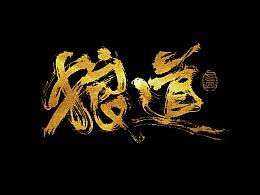 毛筆字集#夢醒時分#<42>