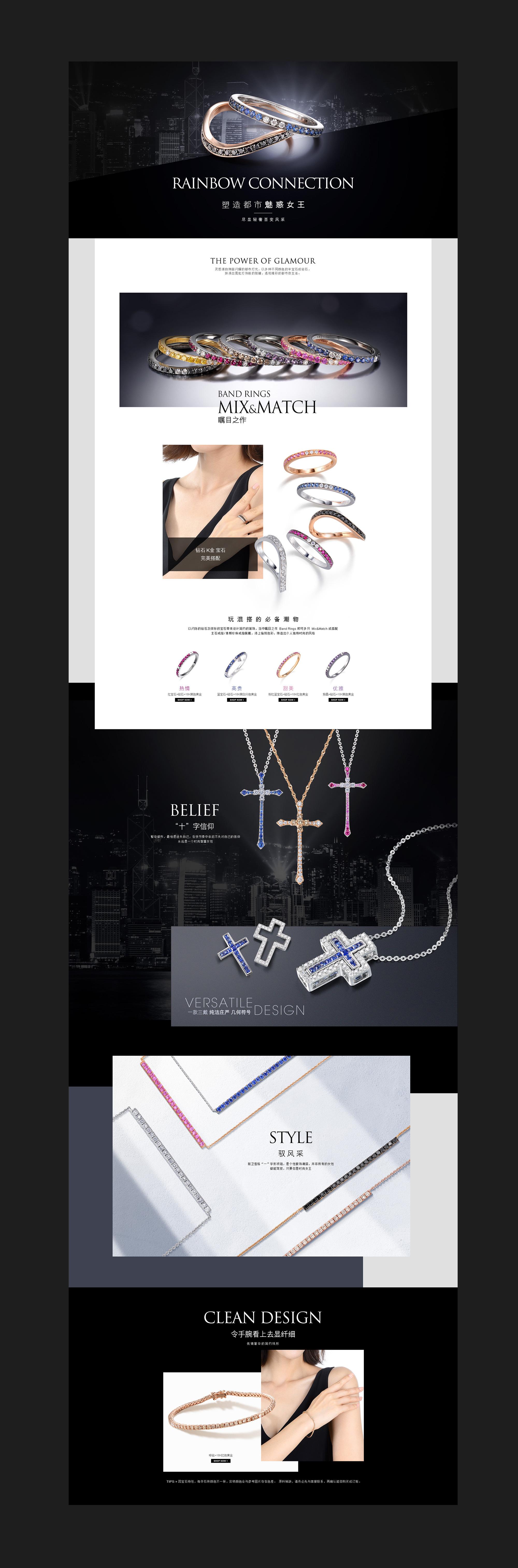 珠宝 网页设计图片
