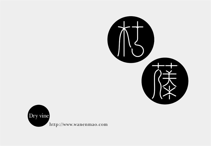 查看《一组字体练习小品》原图,原图尺寸:993x687