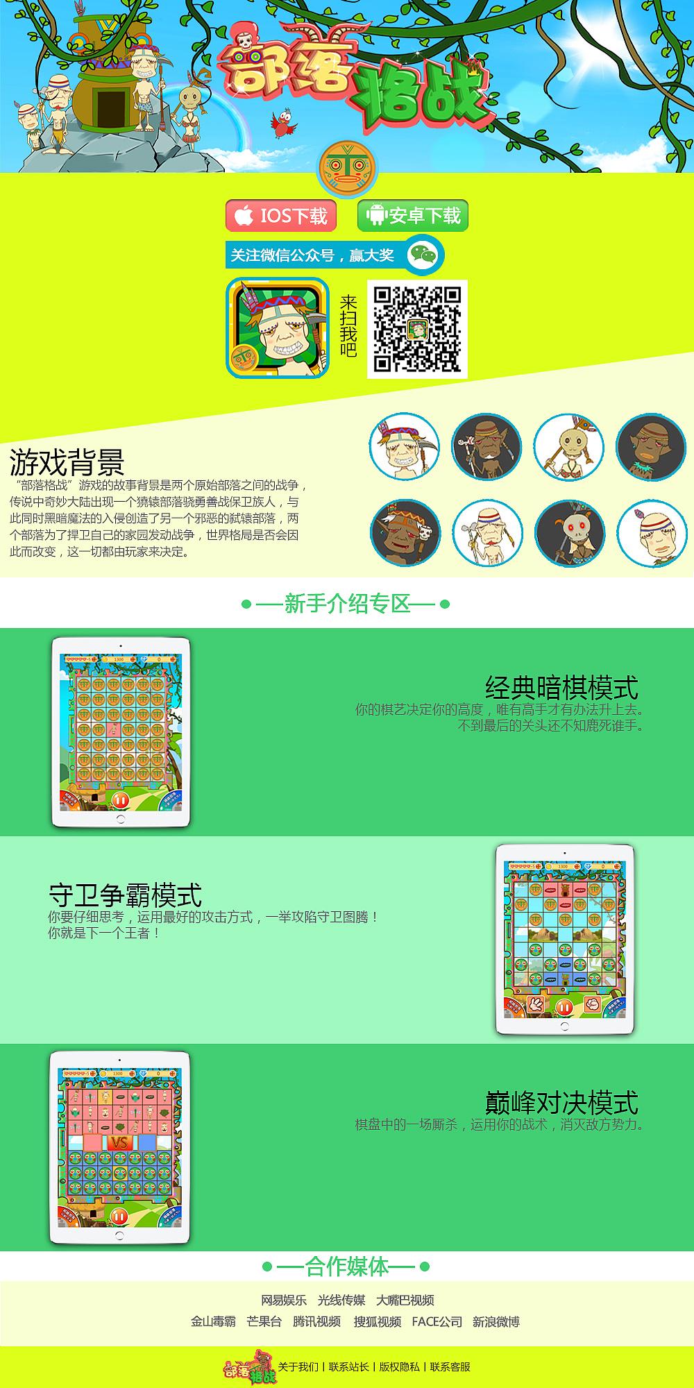 元素魔法战争_部落格战 棋类游戏UI|网页|游戏/娱乐|Jasber - 原创作品 - 站酷 (ZCOOL)