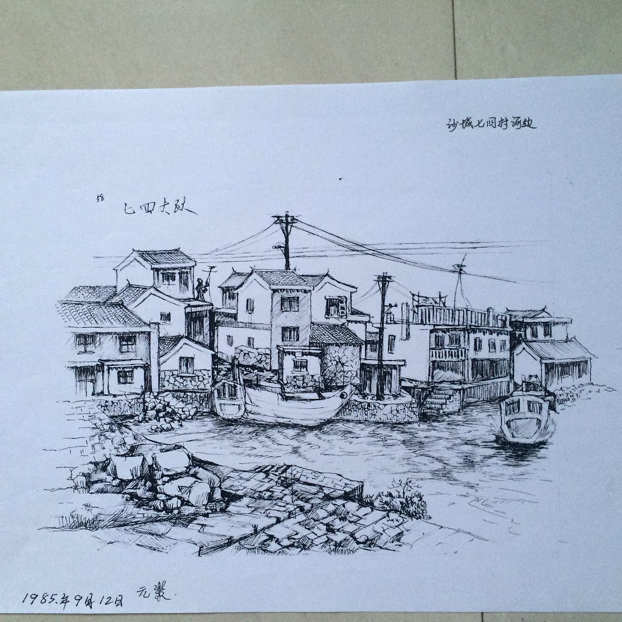 钢笔画临摹及写实