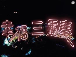 《幸福三重奏》第二季节目动画特辑-大千影业