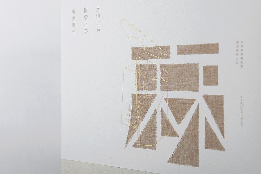 查看《之间设计-广源麻业-衬衫包装》原图,原图尺寸:1400x935