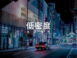 超越时空的都市之夜