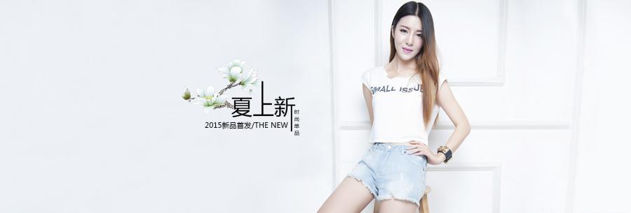 夏上新淘宝美女/新品上市牛仔裤牛仔裙海报短内衣牛仔粉红图片